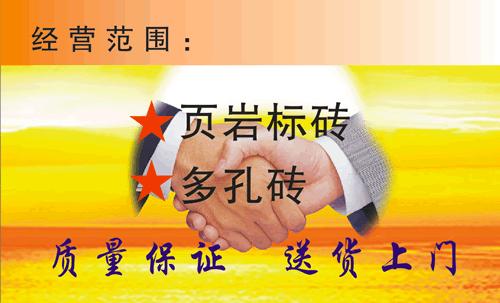 柳城县马山乡柳民页岩砖厂名片设计欣赏