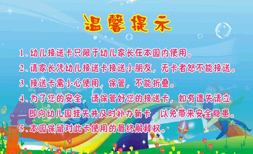 欣欣幼儿园名片_欣欣幼儿园名片模板免费下载