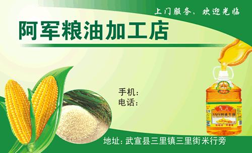 陈军粮油加工店名片模板