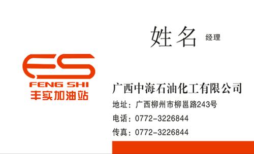 广西中海石油化工有限公司名片模板免费下载