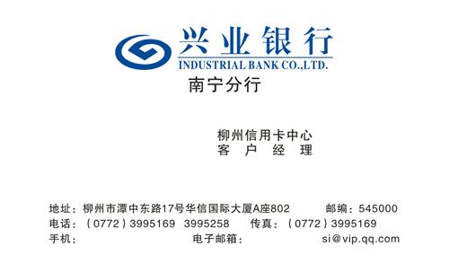 兴业银行名片模板