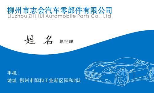 模板类型: 汽车交通 模板介绍: 此名片是关于汽车零件,蓝色背景,矢量