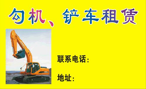 名片设计之家 仿制名片模板 工程机械名片  模板名称: 勾机铲车出租
