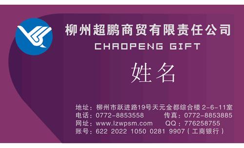 名片设计之家 仿制名片模板 礼物精品名片  柳州超鹏商贸有限责任公司