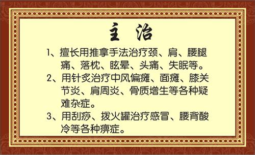 柳江县中医理疗科名片设计欣赏