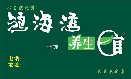 鸿海湾养生馆名片_鸿海湾养生馆名片模板免费下载