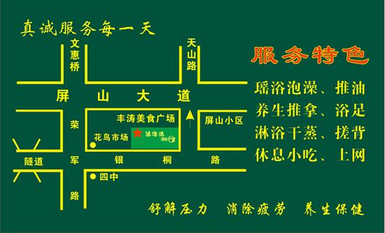 鸿海湾养生馆名片模板