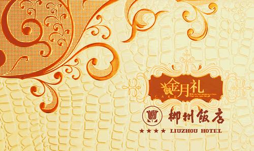 饭店名片_柳州 饭店名片模板免费下载