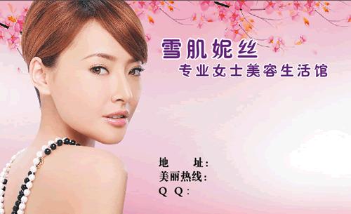 雪肌妮丝专业女士美容生活馆名片模板免费下载