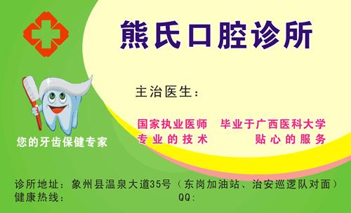 熊氏口腔诊所名片_熊氏口腔诊所名片模板免费下载