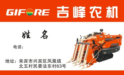 吉峰农机名片模板