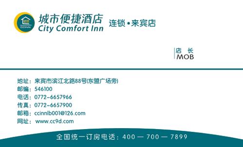 来宾城市便捷酒店名片模板免费下载图片
