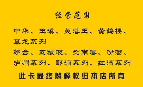 龙悦烟酒商行名片模板免费下载