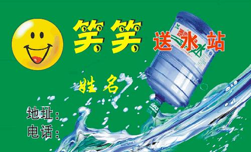 笑笑送水站名片模板上传于:2011-09-13 16:59