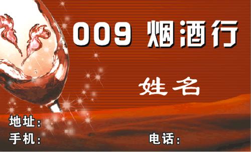 009烟酒行名片模板