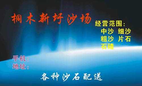 桐木农机合作协会名片模板