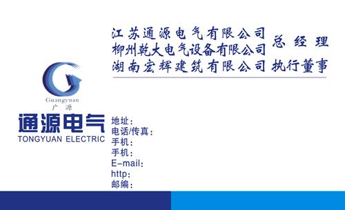 乾大电气设备有限公司名片模板