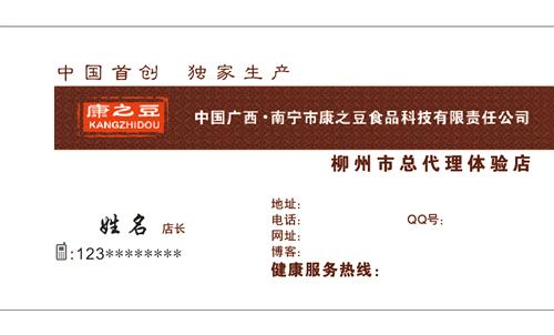 中国广西南宁市康之豆食品科技有限责任公司名片模板免费下载图片