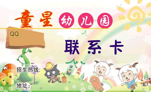 童星幼儿园名片_童星幼儿园名片模板免费下载