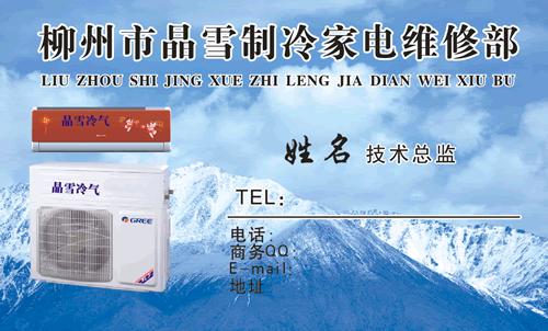 柳州市晶雪制冷家电维修部名片模板
