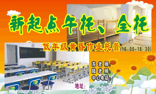 03 模板编号: 109220006 模板名称: 新起点午托全托班 模板类型: 学校