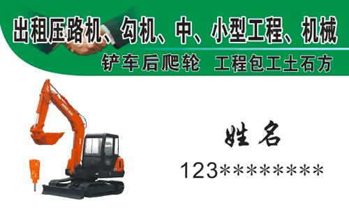 出租压路机勾机工程机械名片模板