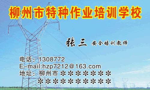 名片设计之家 仿制名片模板 学校培训名片  上传于:2011-09-24 10:21