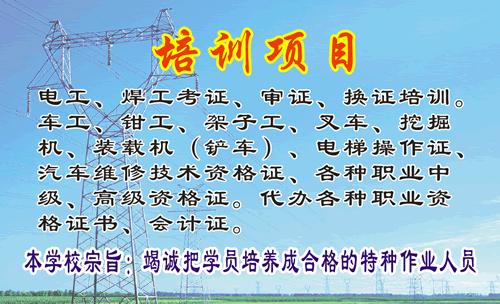 柳州市特种作业培训学校名片设计欣赏