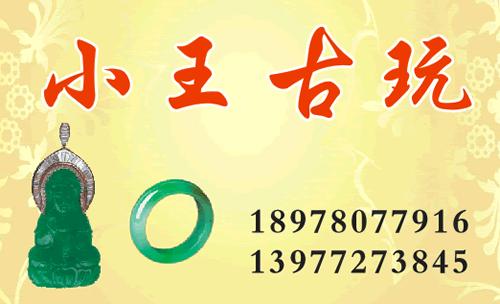小王古玩名片_小王古玩名片模板免费下载