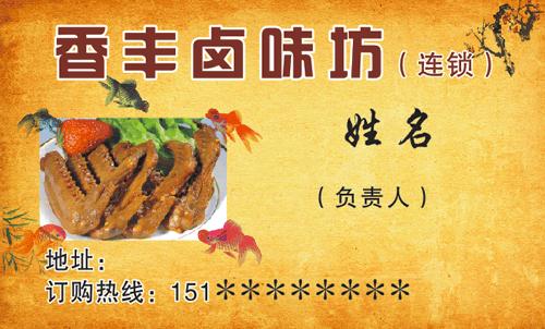 名片设计之家 仿制名片模板 茶艺餐饮名片  模板编号: 110080012 模板