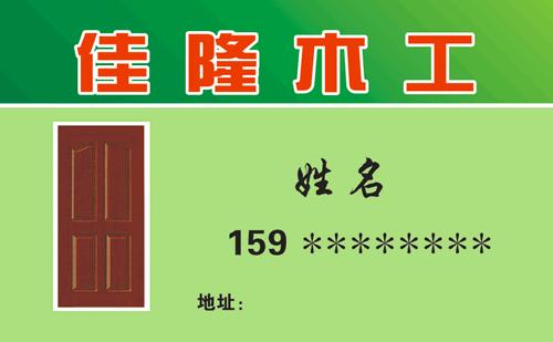 佳隆木工名片_佳隆木工名片模板免费下载