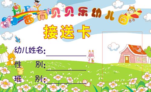 教育,教学,鲜花,草地,小白兔,白云,气球,卡通房子,可爱名片设计等相关
