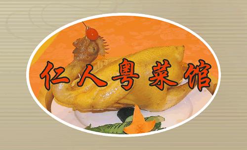 仁人粤菜馆名片设计欣赏