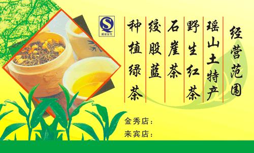 广西金秀天云茶业有限公司名片设计欣赏