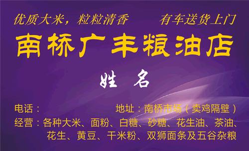 南桥广丰粮油店名片模板