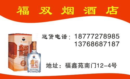 综合商店 模板介绍: 此名片是关于名酒图片,送货,名烟名酒,酒水糖果