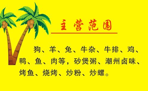 海岛饭店名片_海岛饭店名片模板免费下载