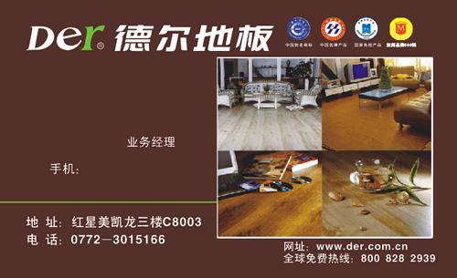 德尔地板名片_德尔地板名片模板免费下载