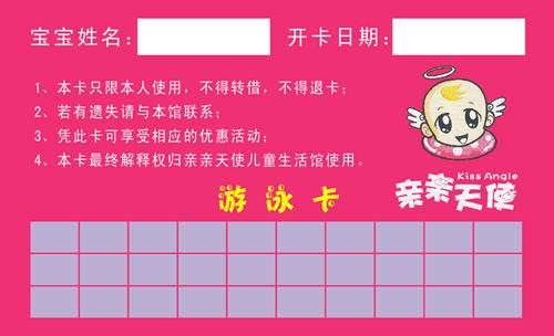 亲亲天使会员卡 模板类型: 体育运动 模板介绍: 此名片是关于卡通小孩