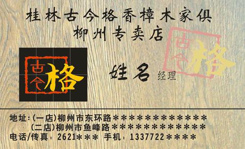 名片设计之家 仿制名片模板 家居装饰名片  桂林古今格香樟木家俱名片