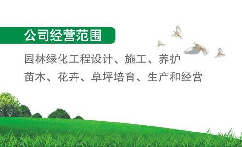 景丽园林绿化有限公司名片设计欣赏