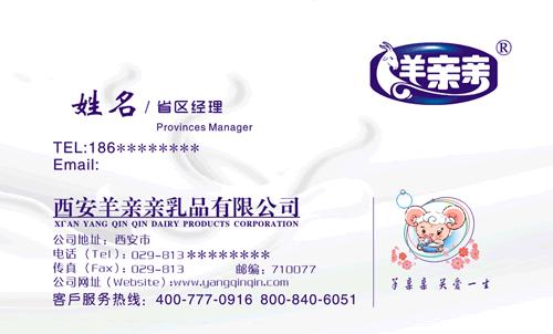 西安羊亲亲乳品有限公司名片模板