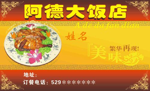 阿德大饭店名片_阿德大饭店名片模板免费下载