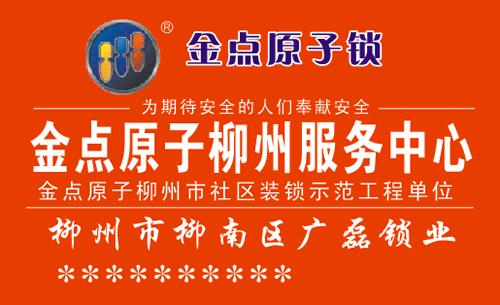 广磊锁业服务中心名片设计欣赏