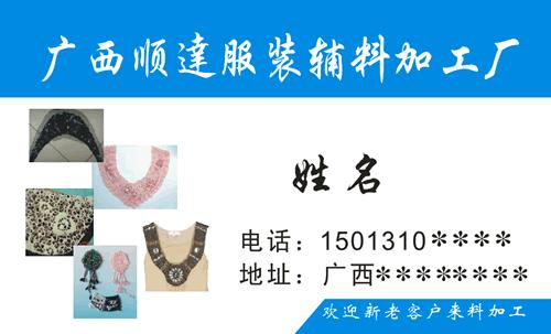 广西顺达服装辅料加工厂名片模板免费下载