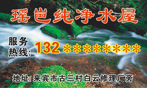 瑶岜纯净水屋名片_瑶岜纯净水屋名片模板免费下载