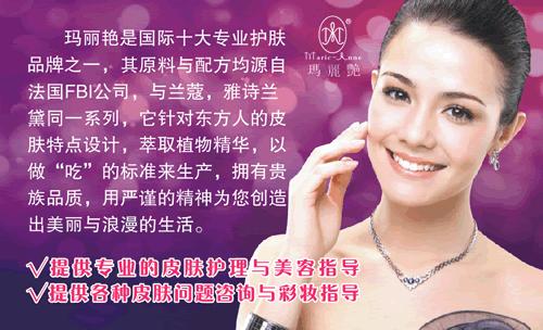 玛丽艳-养生馆名片设计欣赏