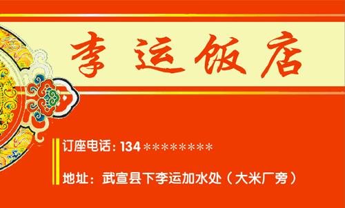 李运饭店名片_李运饭店名片模板免费下载