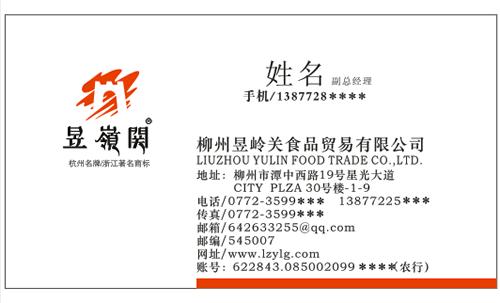 柳州昱岭关食品贸易有限公司名片模板免费下载图片