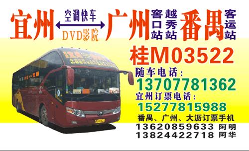 宜州到广州番禺客车名片模板免费下载